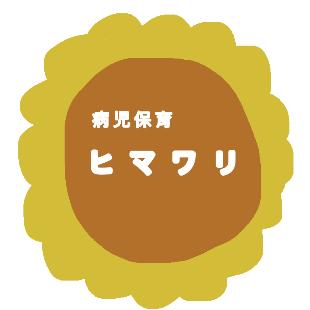 稲城(病児保育ヒマワリ)のイメージ